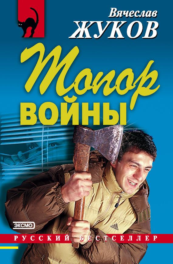 Вячеслав Жуков Топор войны жуков д войны на руинах ссср