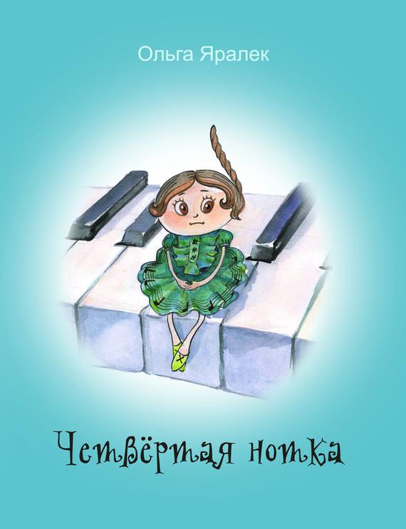 Ольга Яралек Четвёртая нотка ольга яралек прости дедушка мороз