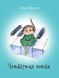 Яралек, Ольга  - Четвёртая нотка