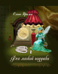 Яралек, Ольга  - Фея Мягкой Подушки (сборник)