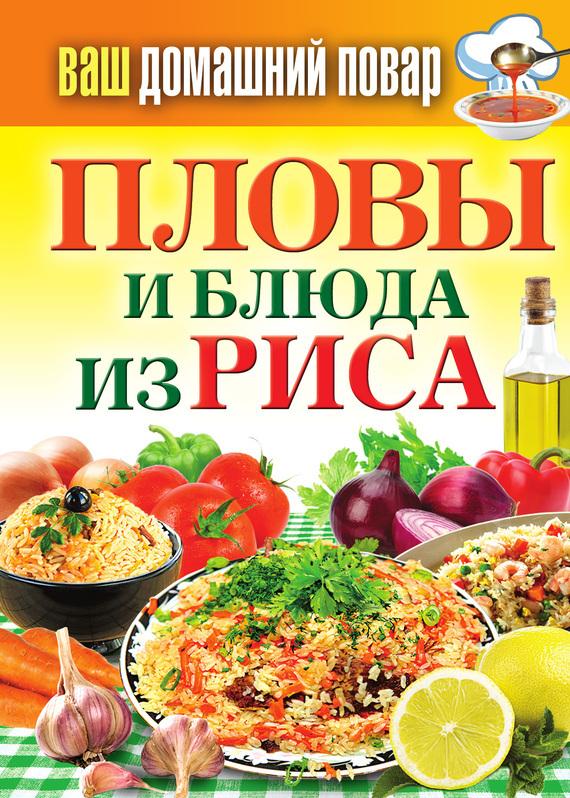 Отсутствует Пловы и блюда из риса книги эксмо кухни закавказья и средней азии