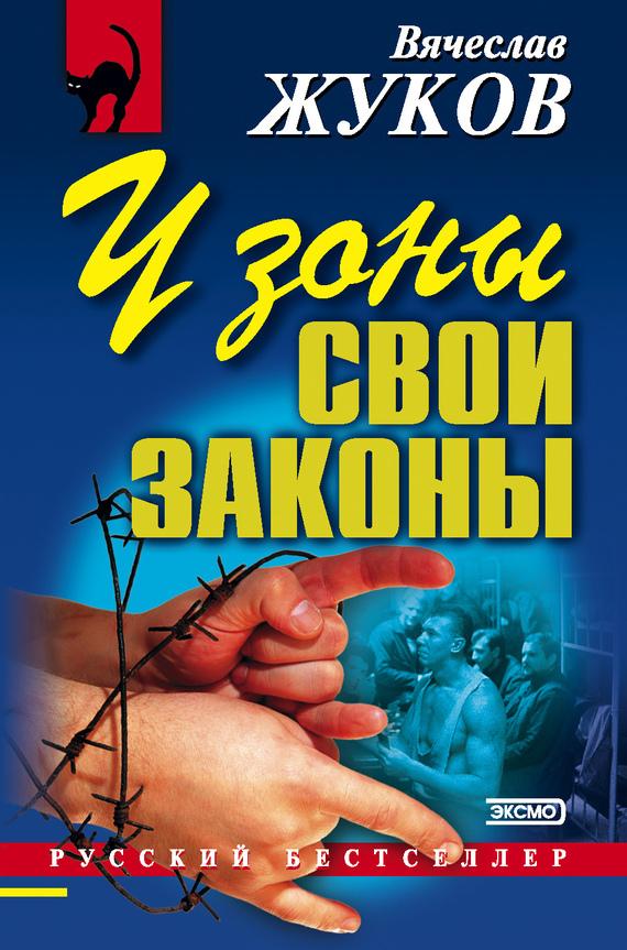 Вячеслав Жуков - У зоны свои законы