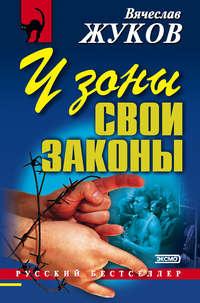 Жуков, Вячеслав  - У зоны свои законы
