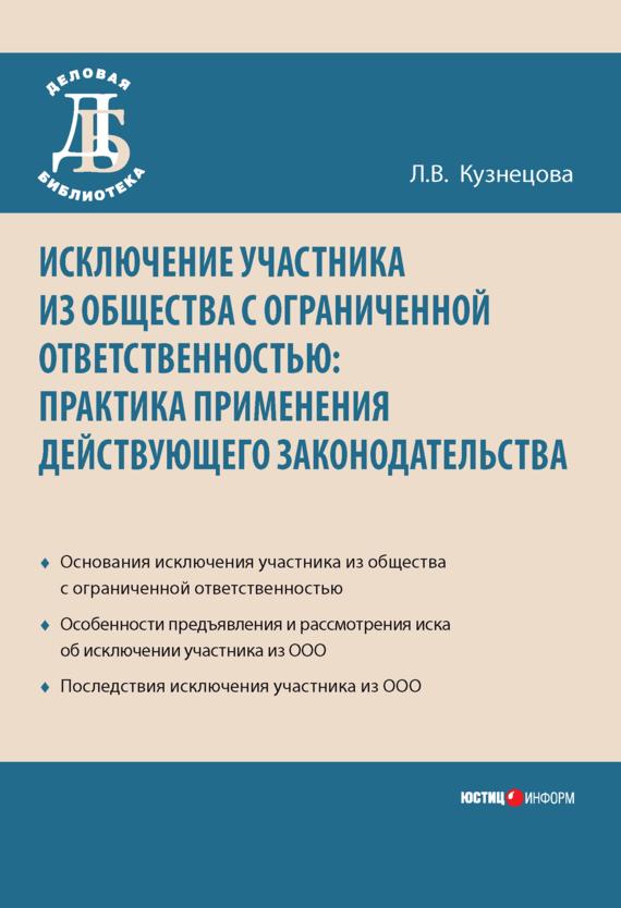 Л. В. Кузнецова Исключение участника из общества с ограниченной ответственностью: практика применения действующего законодательства