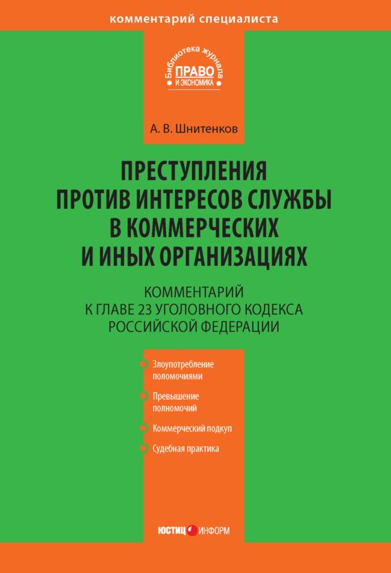 А. В. Шнитенков бесплатно