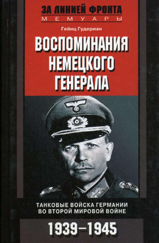 Скачать книги немцев о войне