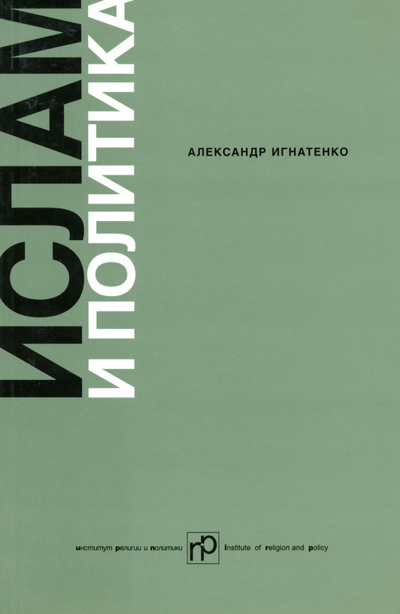 Александр Игнатенко Ислам и политика: Сборник статей