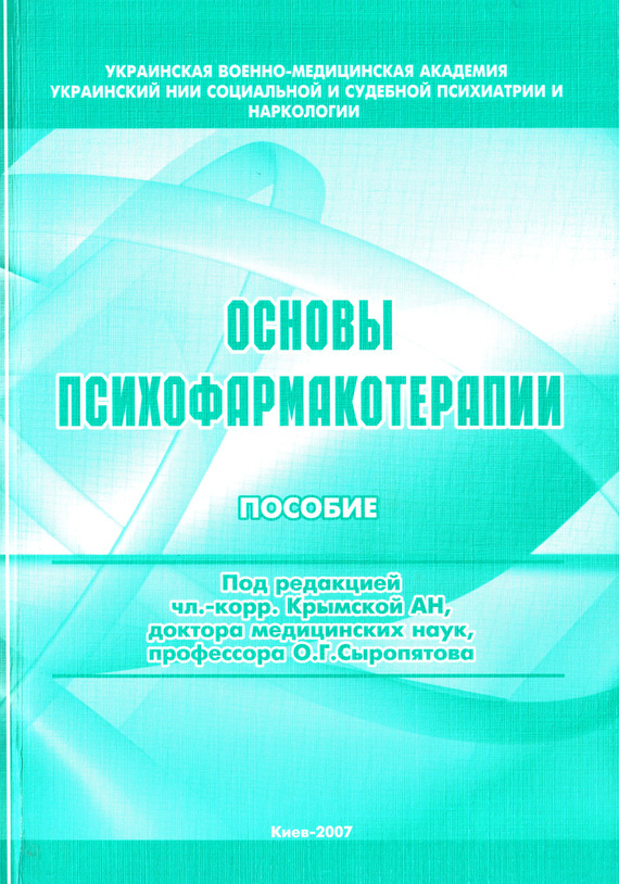 О. Г. Сыропятов Основы психофармакотерапии: пособие для врачей в к сорокина косметология пособие для врачей