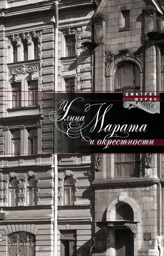 Дмитрий Шерих Улица Марата и окрестности купить 3х комнатные квартиры в подольске по улице вокзальная