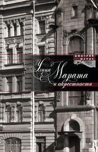 Шерих, Дмитрий  - Улица Марата и окрестности