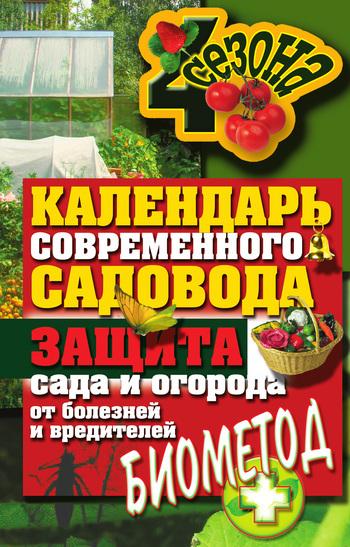 Светлана Ермакова - Календарь современного садовода. Защита сада и огорода от болезней и вредителей: биометод