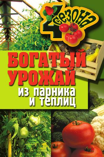 Надежда Севостьянова - Богатый урожай из парника и теплиц