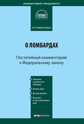 А. А. Кирилловых Комментарий к Федеральному закону «О ломбардах» (постатейный)