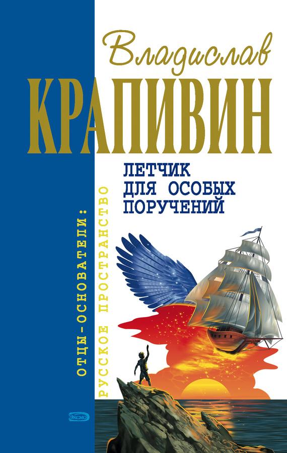 Владислав Крапивин - Ковер-самолет