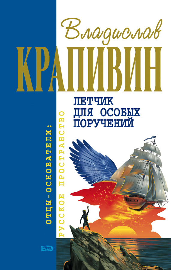 Владислав Крапивин Возвращение клипера «Кречет»