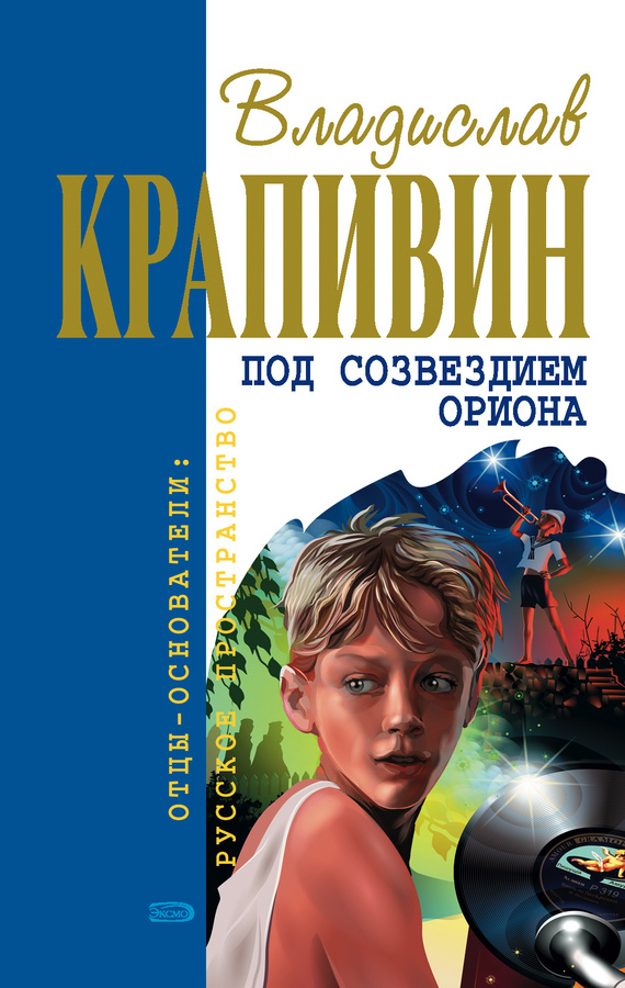 Владислав Крапивин. След ребячьих сандалий