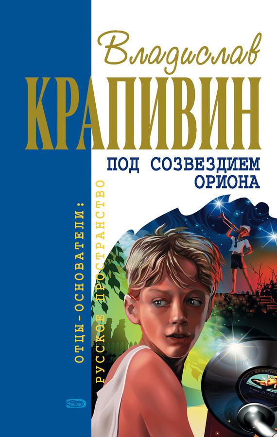 Владислав Крапивин - Ржавчина от старых якорей