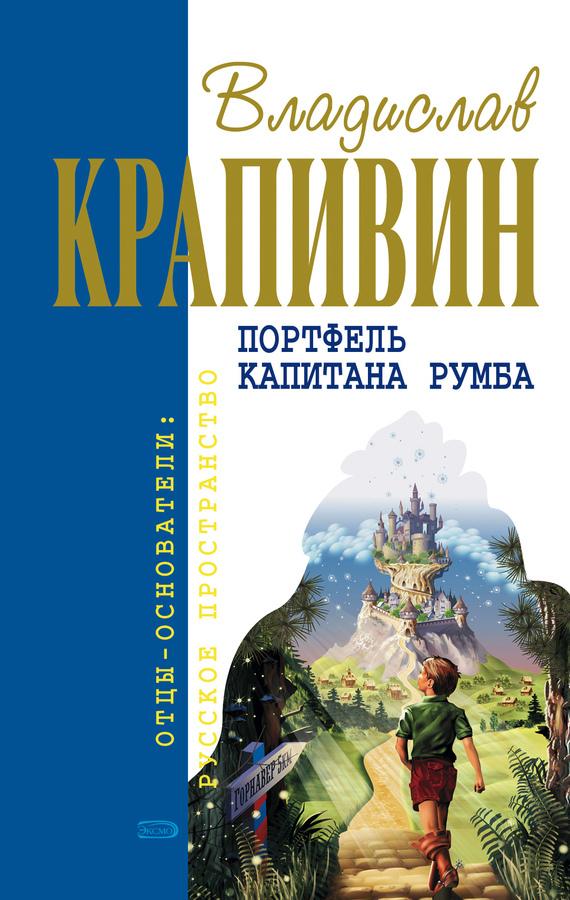 Владислав Крапивин - «Чоки-чок» или Рыцарь Прозрачного Кота