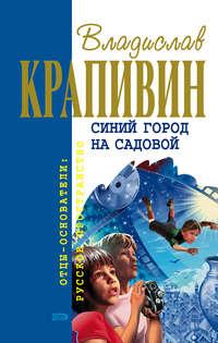 Крапивин, Владислав  - Тридцать три – нос утри…