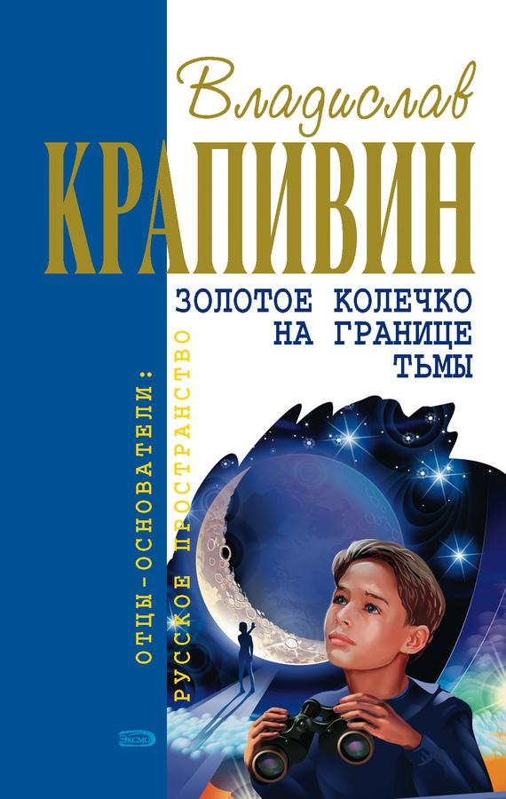 просто скачать Владислав Крапивин бесплатная книга
