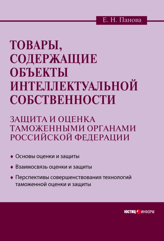 Елена Панова - Товары, содержащие объекты интеллектуальной собственности: защита и оценка таможенными органами Российской Федерации
