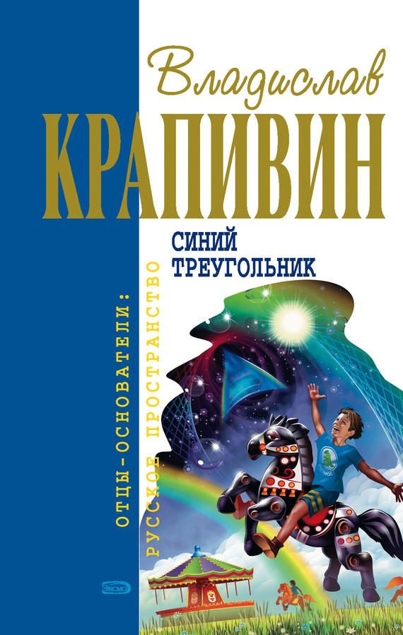 быстрое скачивание Владислав Крапивин читать онлайн