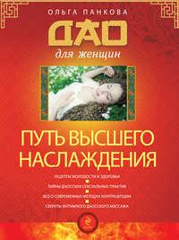 Панкова, Ольга  - Путь высшего наслаждения