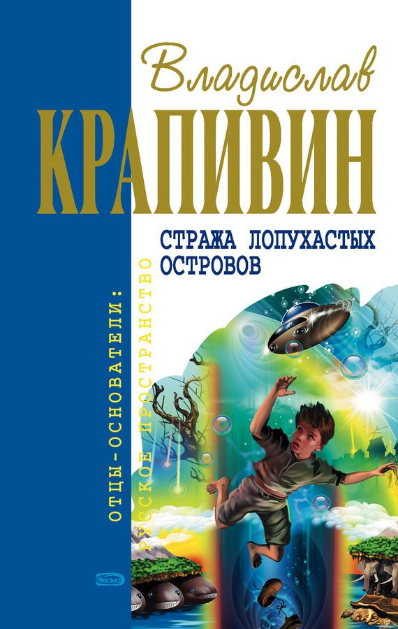 Владислав Крапивин Мальчик девочку искал...