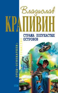 Крапивин, Владислав  - Колесо Перепёлкина