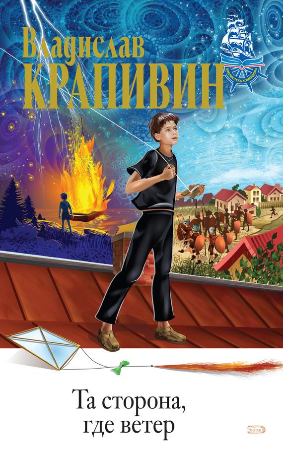 захватывающий сюжет в книге Владислав Крапивин