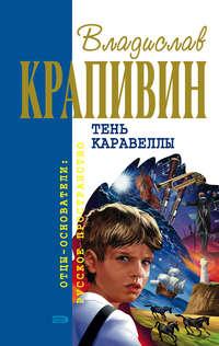 Крапивин, Владислав  - Тень каравеллы