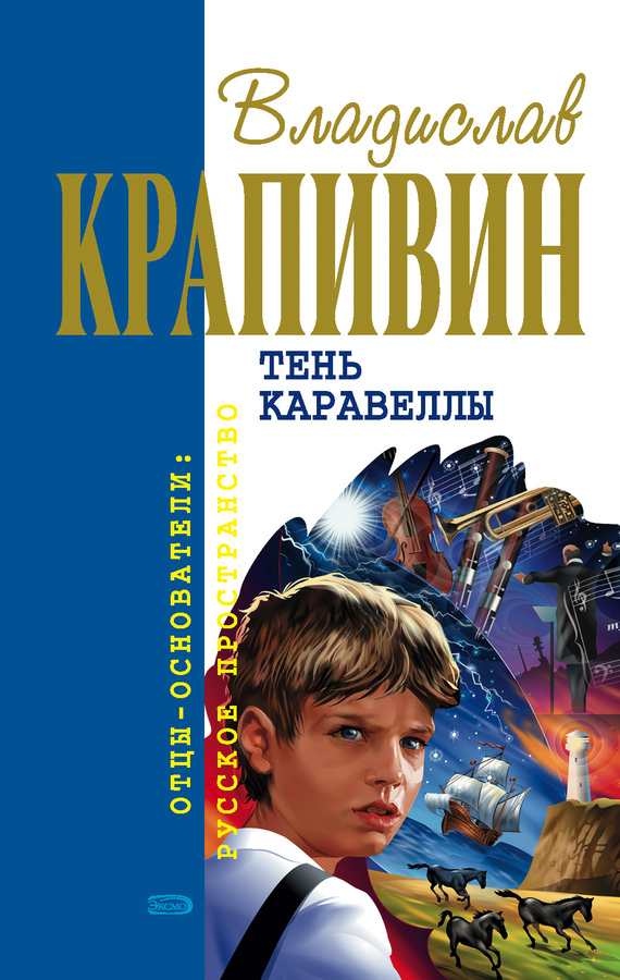 Владислав Крапивин Болтик