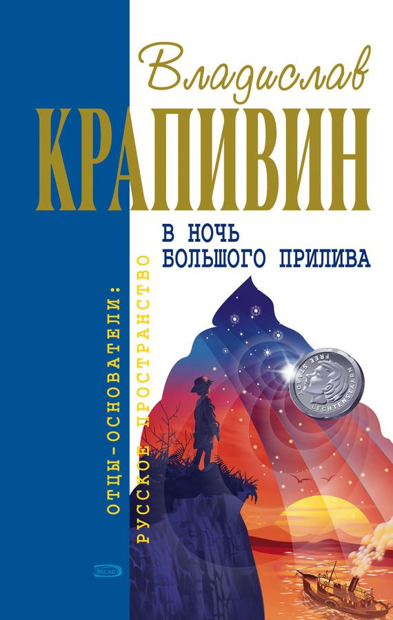 Владислав Крапивин - Застава на Якорном Поле