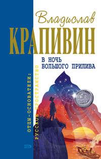 Крапивин, Владислав  - Застава на Якорном Поле