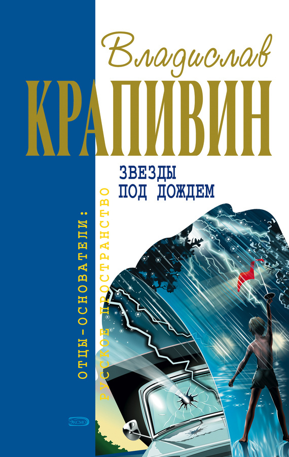 Звезды под дождем ( Владислав Крапивин  )