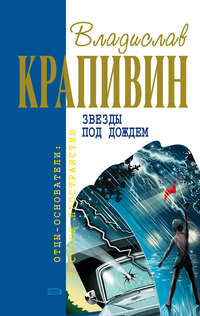 Крапивин, Владислав  - Звезды под дождем