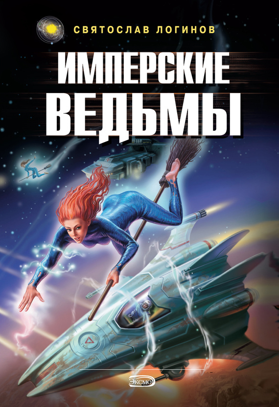бесплатно Имперские ведьмы Скачать Святослав Логинов