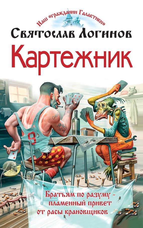 занимательное описание в книге Святослав Логинов