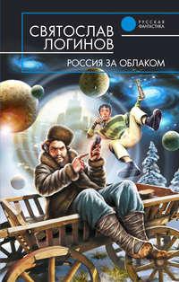 Логинов, Святослав   - Россия за облаком