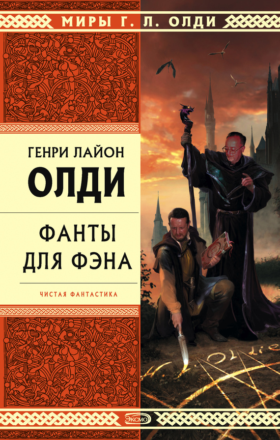 читать книгу Генри Лайон Олди электронной скачивание