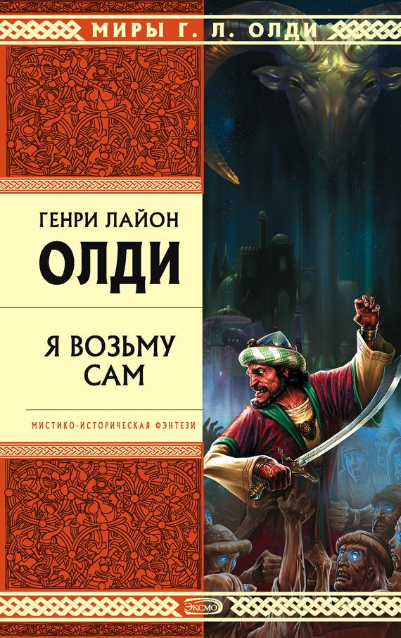 Генри Лайон Олди Я возьму сам без паузы жизнь войной опаленных поэма