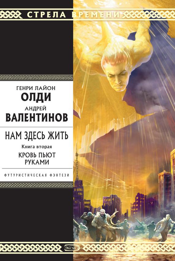 Кровь пьют руками LitRes.ru 59.000