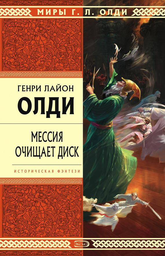 Мессия очищает диск ( Генри Лайон Олди  )
