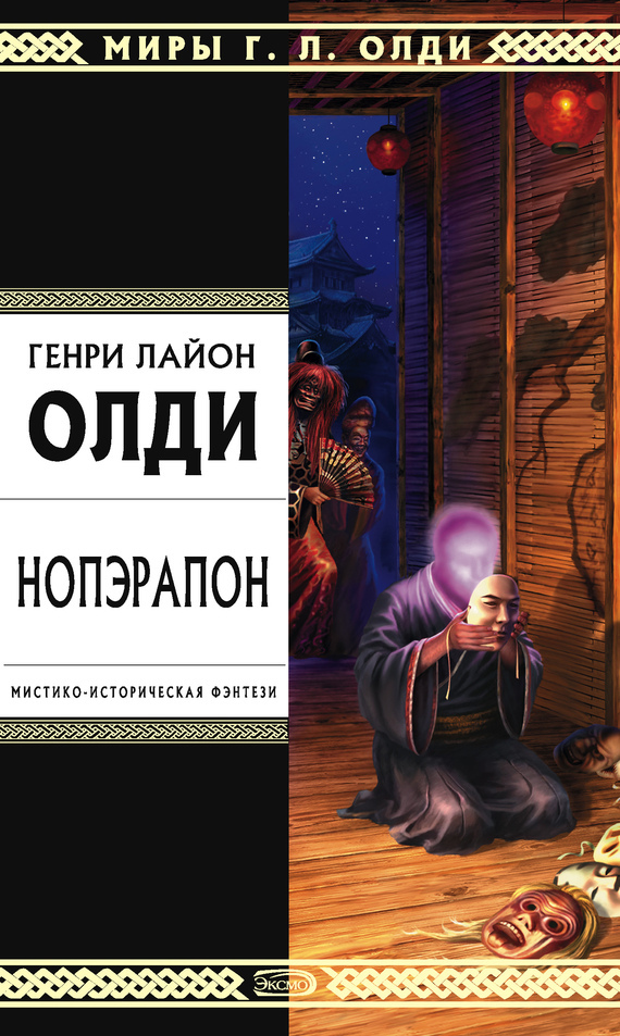 Нопэрапон, или По образу и подобию ( Генри Лайон Олди  )