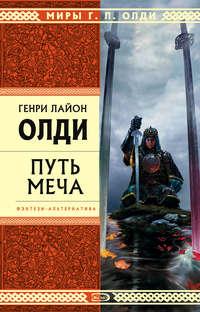 Олди, Генри Лайон - Путь меча