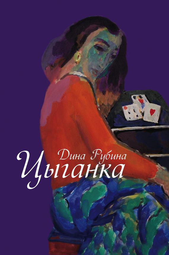 Обложка книги Цыганка, автор Рубина, Дина