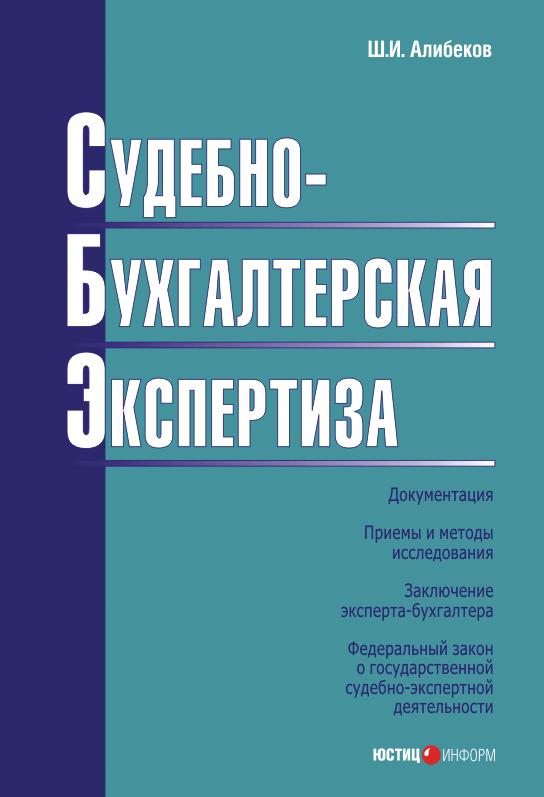 Ш. И. Алибеков Судебно-бухгалтерская экспертиза учебники феникс бухгалтерская экспертиза учебник