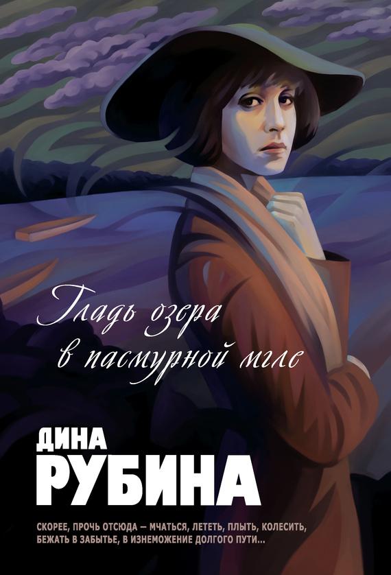 Дина Рубина Гладь озера в пасмурной мгле (сборник) рубина д рубина 17 рассказов