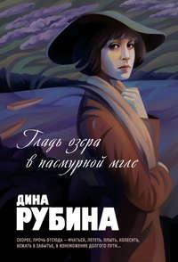 Рубина, Дина  - Гладь озера в пасмурной мгле (сборник)