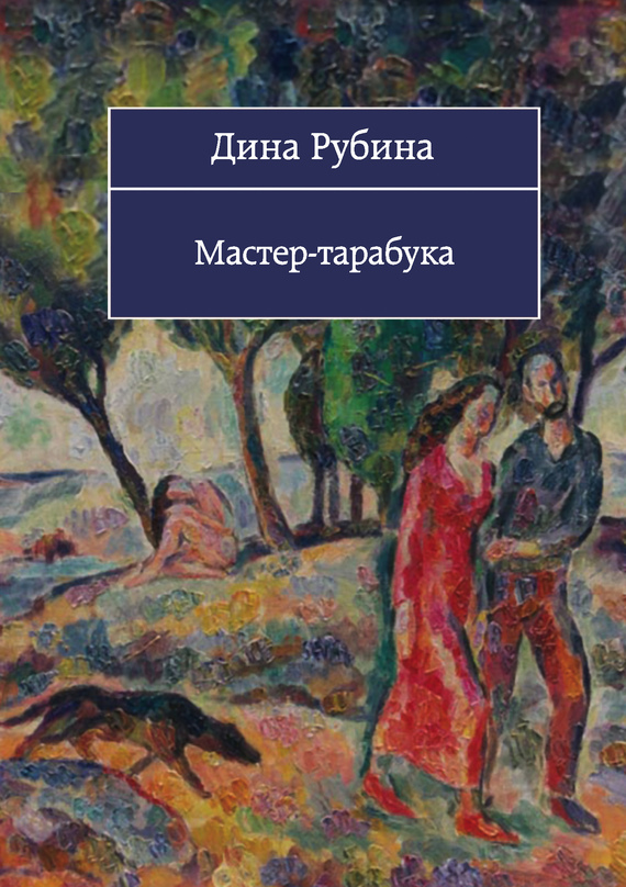 Дина Рубина Мастер-тарабука (сборник) дина рубина волшебные сказки шарля перро